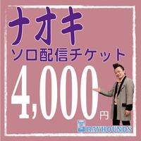 ナオキソロ配信デジタルチケット4000