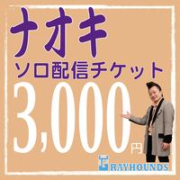 ナオキソロ配信デジタルチケット3000