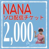 ナナソロ配信デジタルチケット2000