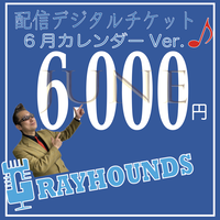 グレイハウンズ配信デジタル応援チケット6000 6月 カレンダーVer.