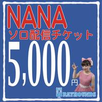 ナナソロ配信デジタルチケット5000