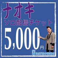 ナオキソロ配信デジタルチケット5000