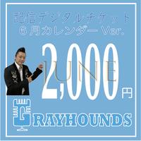 グレハンデジタル配信デジタルチケット2000 6月 カレンダーVer.