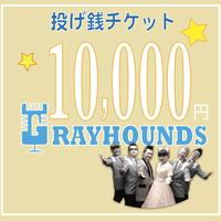 グレハンデジタル投げ銭チケット10000
