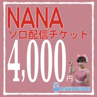 ナナソロ配信デジタルチケット4000