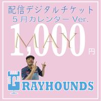 グレハン配信デジタルチケット1000 5月 カレンダーVer.
