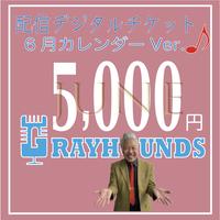 グレハン配信デジタルチケット5000 6月 カレンダーVer.