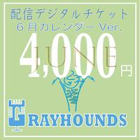 グレハン配信デジタルチケット4000 6月 カレンダーVer.