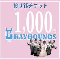 グレハンデジタル投げ銭チケット1000