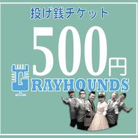 グレハンデジタル投げ銭チケット500