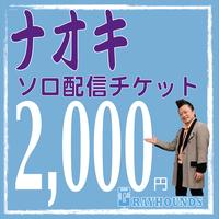 ナオキソロ配信デジタルチケット2000