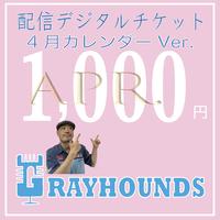 グレハン配信デジタルチケット1000 4月 カレンダーVer.