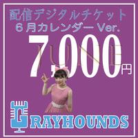 グレイハウンズ配信デジタル応援チケット7000  6月 カレンダーVer.