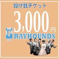 グレハンデジタル投げ銭チケット3000
