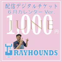 グレハン配信デジタルチケット1000 6月 カレンダーVer.
