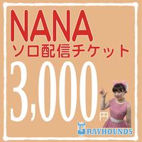 ナナソロ配信デジタルチケット3000