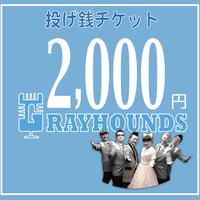 グレハンデジタル投げ銭チケット2000
