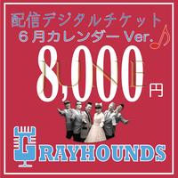 グレイハウンズ配信デジタル応援チケット8000  6月 カレンダーVer.