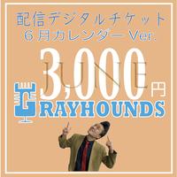 グレハン配信デジタルチケット3000 6月 カレンダーVer.