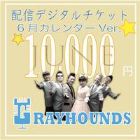 グレハン配信デジタル 超!応援チケット10000 6月 カレンダーVer.