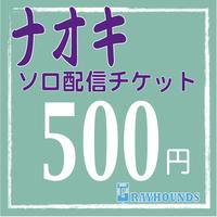ナオキソロ配信デジタルチケット500