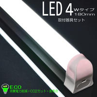 LED4wタイプ180mm取付器具セット/01/ECO/省エネ/消費電力削減/CO2カット/長寿命/お仏壇用/コンパクト