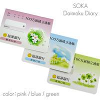 題目帳/100万遍積立口座/005ピンク・ブルー・グリーン/創価学会用グッズ/SGI・SOKA
