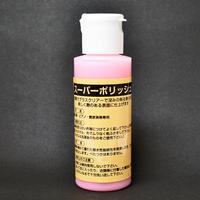 お仏壇用艶出し液/スーパーポリッシュ/011/100cc/お掃除グッズ