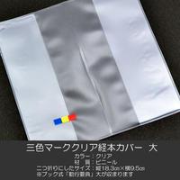 経本カバー042/サイズ大/三色マーククリア/創価学会勤行要典用/ブック型用/SGI・SOKA