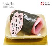 お供えキャンドル/002さくら餅/ろうそく/ローソク/ろーそく/好物キャンドル