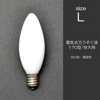 電気ろうそく専用電球/Lサイズ/1個(170型・特大用)/018