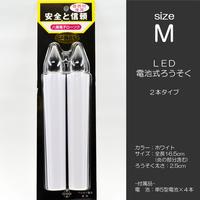 LED電池ろうそく/007/Mサイズ/2本タイプ/電池式ローソク/ロウソク/ろーそく/お仏壇用