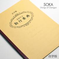 【点字版】創価学会勤行要典/創価学会経本091/アイボリー/ブック型/SGI・SOKA