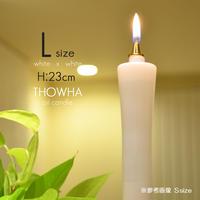 Lサイズ/004液体微煙オイルろうそく本体/高さ23cm/2本セット/液体ロウソク/永遠とわTHOWHA/ローソク/仏壇/和ろうそく型