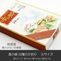お線香/036香の郷 ゆらり/白檀のかおり/Sサイズ/微煙香