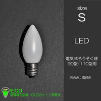 電気ろうそく専用LED電球/Sサイズ/1個(90型110型用)/031/54型/12口金/0.5w/100V/50Hz60Hz兼用/省エネ/長寿命