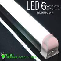 LED6wタイプ270mm取付器具セット/02/ECO/省エネ/消費電力削減/CO2カット/長寿命/お仏壇用/コンパクト