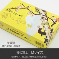 お線香/009梅の富士/Mサイズ/微煙香