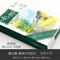 お線香/035香の郷 そよか/森林のかおり/Sサイズ/微煙香