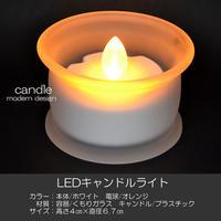 LEDキャンドルライト/028/くもりガラスホワイト/創価学会用/電池式ロウソク/ろーそく/ローソク