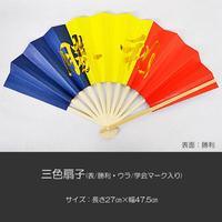 勝利三色扇子/020/勝利・学会マーク/創価学会用グッズ/せんす/SGI・SOKA
