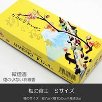 お線香/008梅の富士/Sサイズ/微煙香