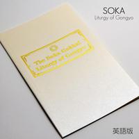 【英語版】創価学会勤行要典/創価学会経本090/アイボリー/ブック型/SGI・SOKA/Liturgy of Gongyo