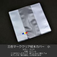 経本カバー043/サイズ小/三色マーククリア/創価学会勤行要典用/ブック式用/SGI・SOKA
