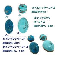 ターコイズ裸石(ルース)4石(フルオーダー制作依頼可能)