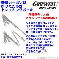 アウトレット品(外観難あり) グリップウェル ラピッド・カーボン 2016年モデル