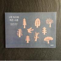 【韓国語版】1色刺繍と小さな雑貨