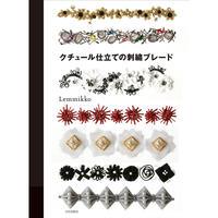 クチュール仕立ての刺繍ブレード