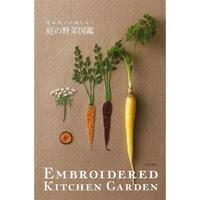 庭の野菜図鑑
