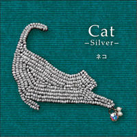 《Cat ~silver/sand~》 オトナのビーズ刺繍ブローチmore キット[MON PARURE]